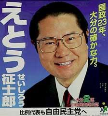 衛藤征士郎 : 【選挙区別】衆議...